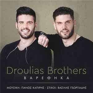 Droulias Brothers - Varethika MP3